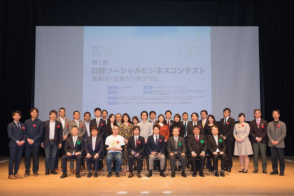 180303 日経ソーシャル表彰式 (7)