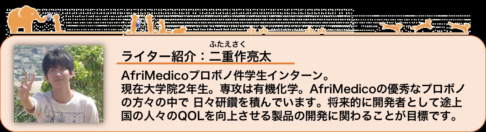 ライター紹介 二重作