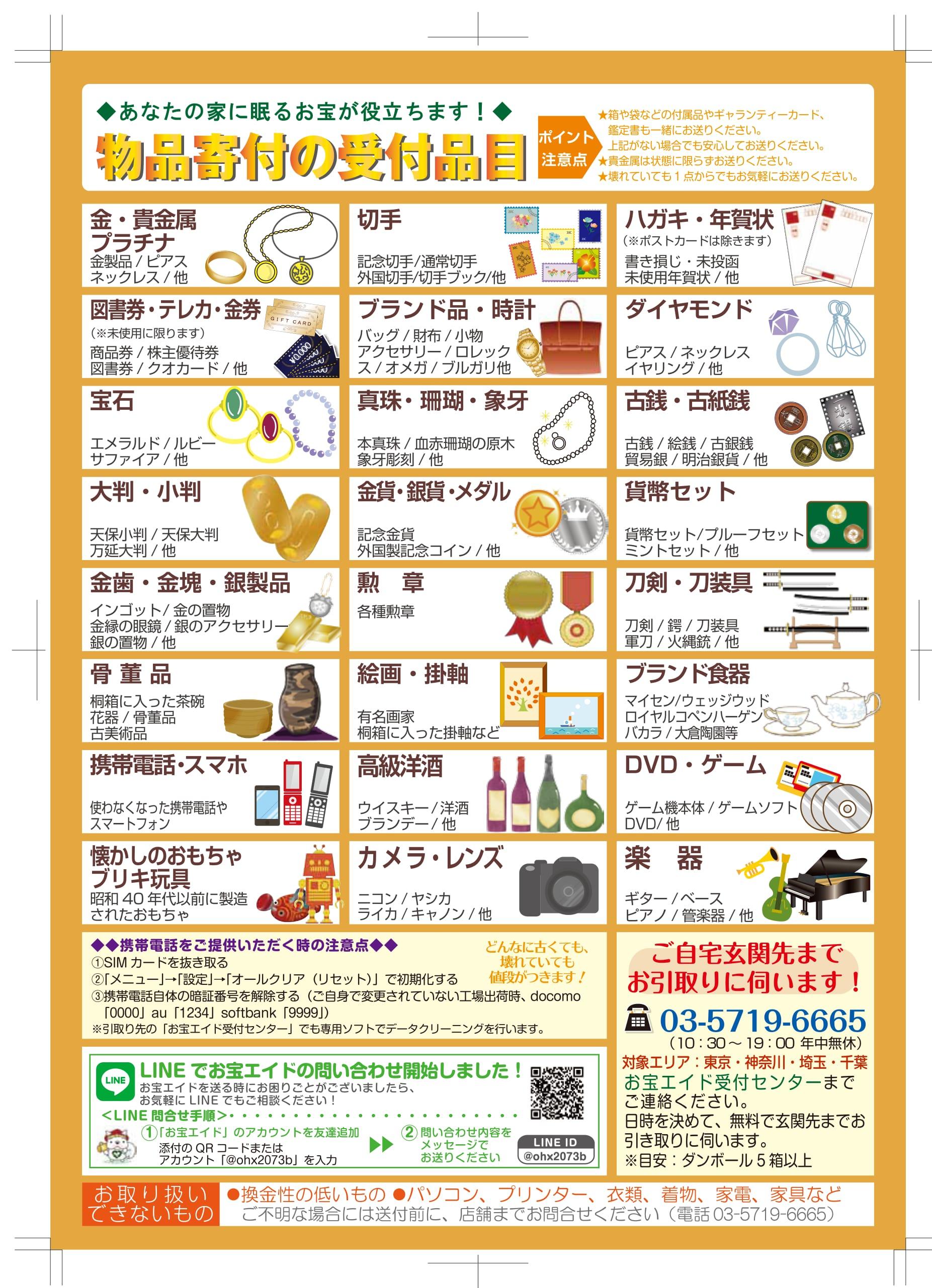 チラシ_表+LINE2017-1